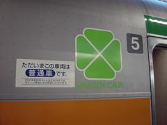 宇都宮線の普通列車グリーン車