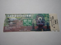 40周年記念往復乗車券(大山寺)