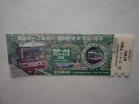 40周年記念往復乗車券(ケーブルカー)